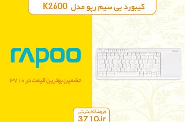 کیبورد بی سیم رپو مدل K2600 لمسی | Rapoo Wireless - 1