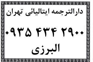 دارالترجمه ترجمه متون ایتالیایی در تهران