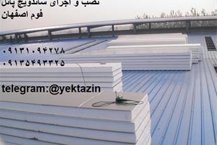 تولید،فروش و نصب ساندویچ پنل(خوزستان)