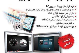 نرم افزار مانیتورینگ  IX Runtimeبرروی PC