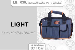 فروش کیف ابزار 30 سانت لایت مدل LB-030