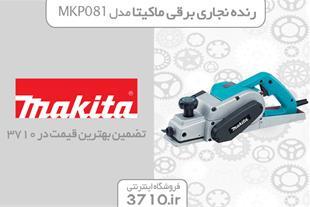 رنده نجاری برقی ماکیتا مدل MAKITA MKP081