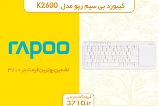 کیبورد بی سیم رپو مدل K2600 لمسی | Rapoo Wireless