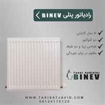 فروش ویژه انواع رادیاتور