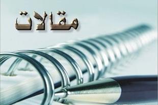 مقاله پژوهشی در مشهد