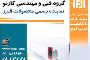 کارنو نماینده محصولات البرز در استان خراسان