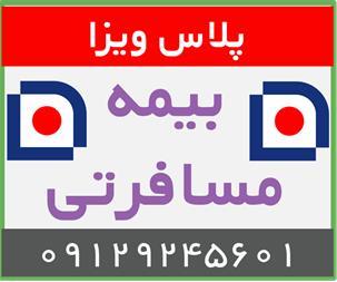 صدور آنلاین بیمه مسافرتی سامان