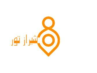 رزرواسیون آنلاین منزل مبله شیراز تور - 1