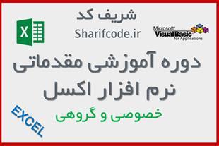 آموزش اکسل مقدماتی شریف کد