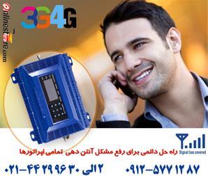 تقویت کننده آنتن موبایل جیبی