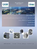 تجهیزات صنعتی زیمنس