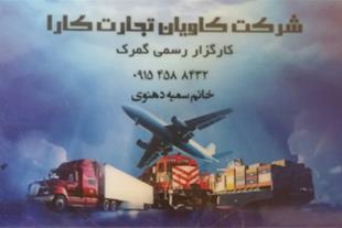 کارگزار رسمی گمرک ایران