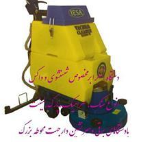 نظافت بادستگاه وابزارآلات مدرن