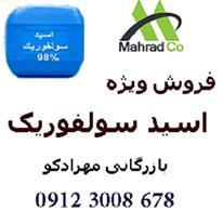 فروش ویژه و واردات سولفوریک اسید (Sulfuric Acid)