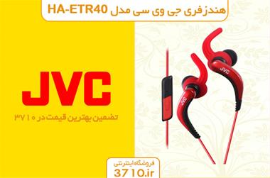 هندزفری جی وی سی مدل JVC EarPhone HA-ETR40 | EarPh - 1