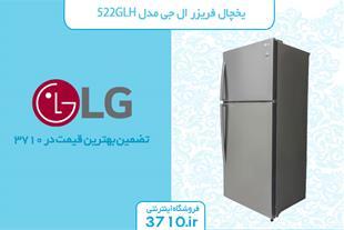 فروش یخچال فریزر ال جی مدل 522GLH