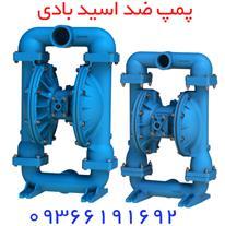 پمپ دیافراگمی ضد اسید پنوماتیک - پمپ ضد اسید بادی
