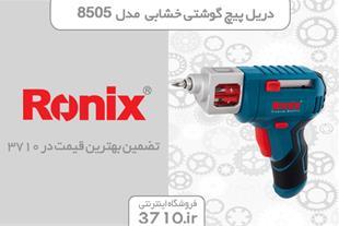 فروش دریل پیچ گوشتی خشابی رونیکس مدل Ronix 8505