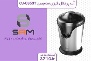 فروش آب پرتقال گیری سام مدل CJ-C85ST