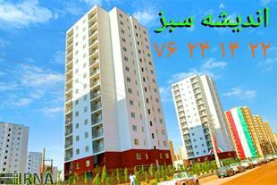 فروش آپارتمان در پردیس در فاز 11.8.9.5.3