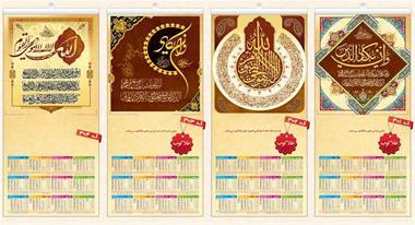 تقویم و سر رسید سال 97 خوزستان - 1
