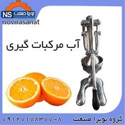 فروش آب مرکبات گیری و آب انار گیری - 1