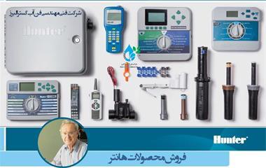 فروش محصولات هانتر توسط کارشناسان آبیاری - 1