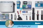 فروش محصولات هانتر توسط کارشناسان آبیاری
