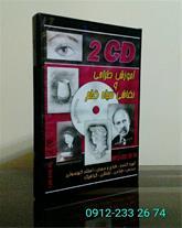 سی دی های آموزش طراحی و نقاشی سیاه قلم منتشر شد