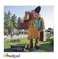 مجسمه و المان شهری نوروز