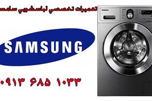 نمایندگی تعمیر لباسشویی سامسونگ در اصفهان
