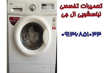 تعمیر لباسشویی ال جی اصفهان - 1