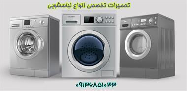 تعمیر ماشین لباسشویی در اصفهان - 1