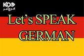 پکیج آموزش زبان آلمانی در آموزشگاه زبان حکمت