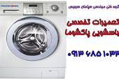 تعمیر لباسشویی پاکشوما اصفهان