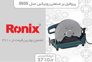 پروفیل بر صنعتی رونیکس مدل 5935