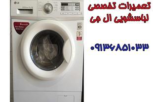 تعمیر لباسشویی ال جی اصفهان
