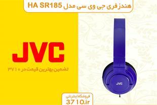 هدفون جی وی سی مدل JVC Headphone HA SR185