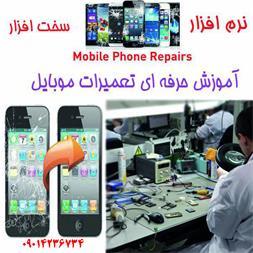 آموزش تعمیر موبایل در تبریز - 1