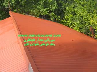 عایق روی سقف شیبدار سفالی و فلزی و سقف سنگی - 1