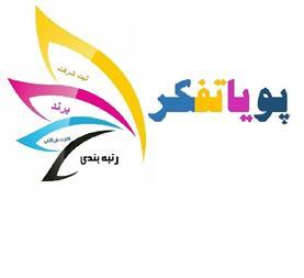 ثبت انواع شرکت در شهرهای مختلف ایران - 1