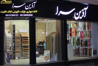 فروش و پخش انواع کاغذ دیواری و پوستر در اصفهان - 1