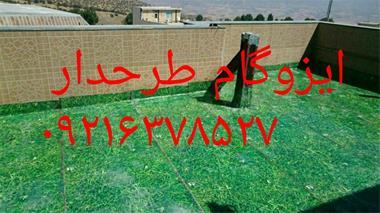 نمایندگی ایزوگام طرحدار در تهران و کرج - 1