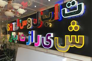 ساخت تابلو چلنیوم و تابلو آلوباند در شیراز