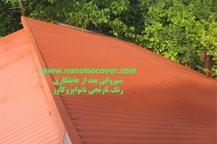 عایق روی سقف شیبدار سفالی و فلزی و سقف سنگی