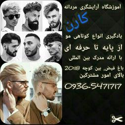 آموزشگاه آرایشگری کارن واقع در اسلامشهر - 1