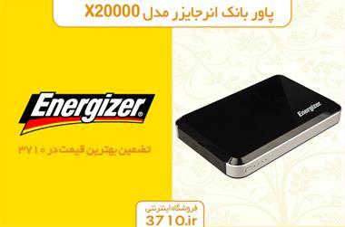 پاور بانک انرجایزر مدل ایکس پی20000 - 1