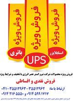 فروش ویژه UPS، استابلایزر و انواع باتری با تخفیف