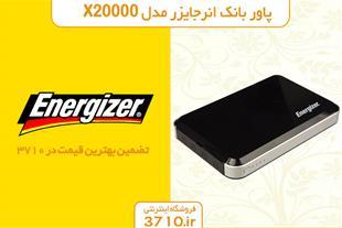 پاور بانک انرجایزر مدل ایکس پی20000