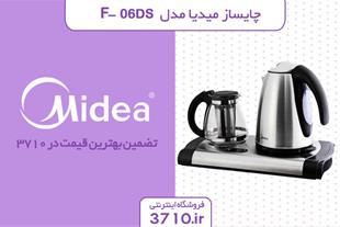 فروش چای ساز میدیا مدل F-06DS